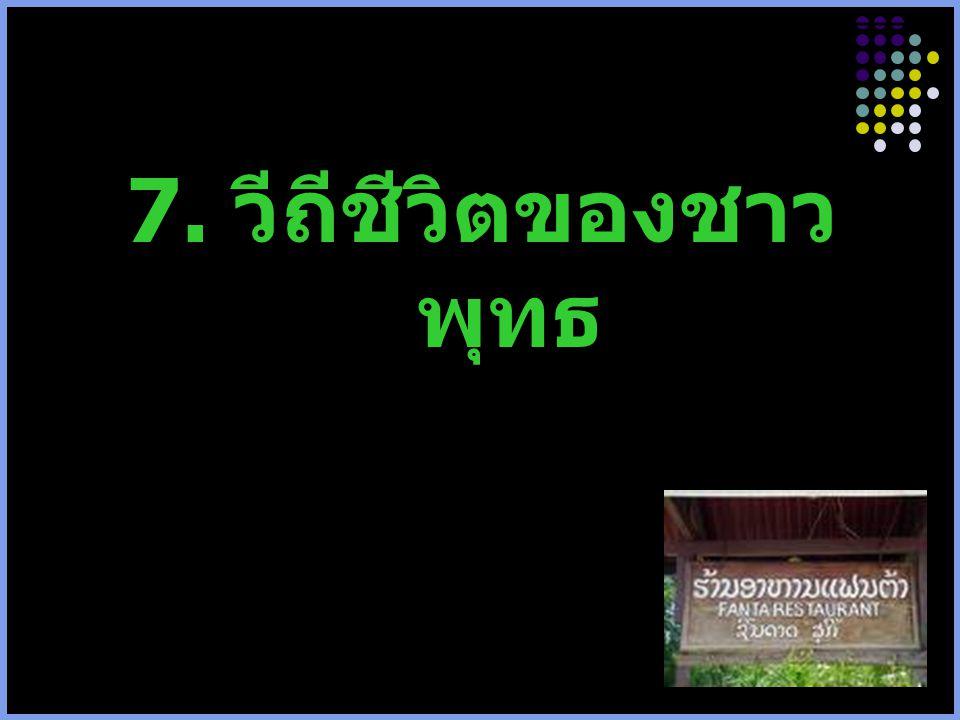 7. วีถีชีวิตของชาวพุทธ