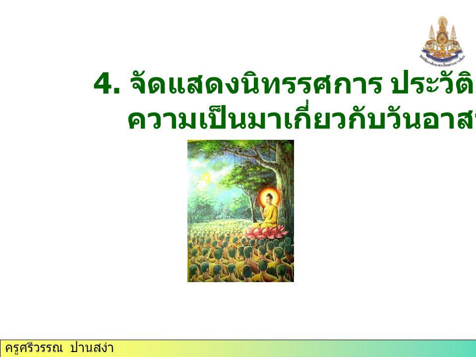 4. จัดแสดงนิทรรศการ ประวัติ หรือเรื่องราว