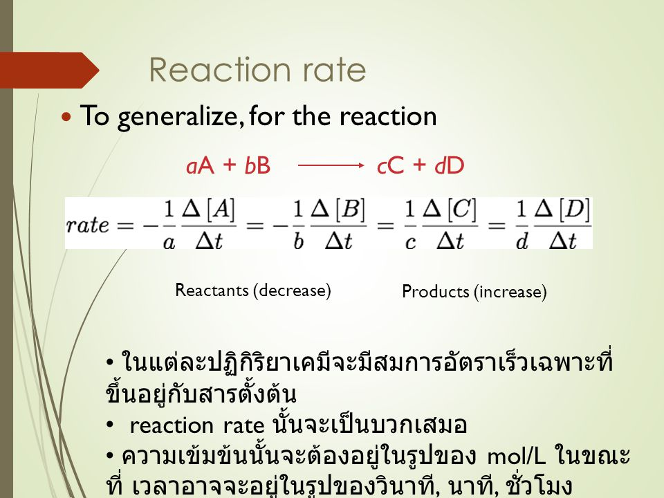 Reaction rate To generalize, for the reaction aA + bB cC + dD