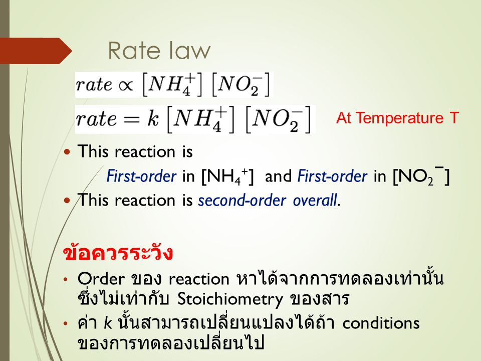 Rate law ข้อควรระวัง This reaction is