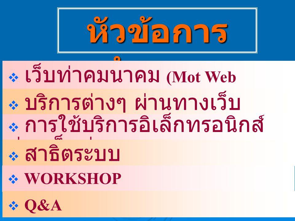 หัวข้อการนำเสนอ เว็บท่าคมนาคม (Mot Web Portal)