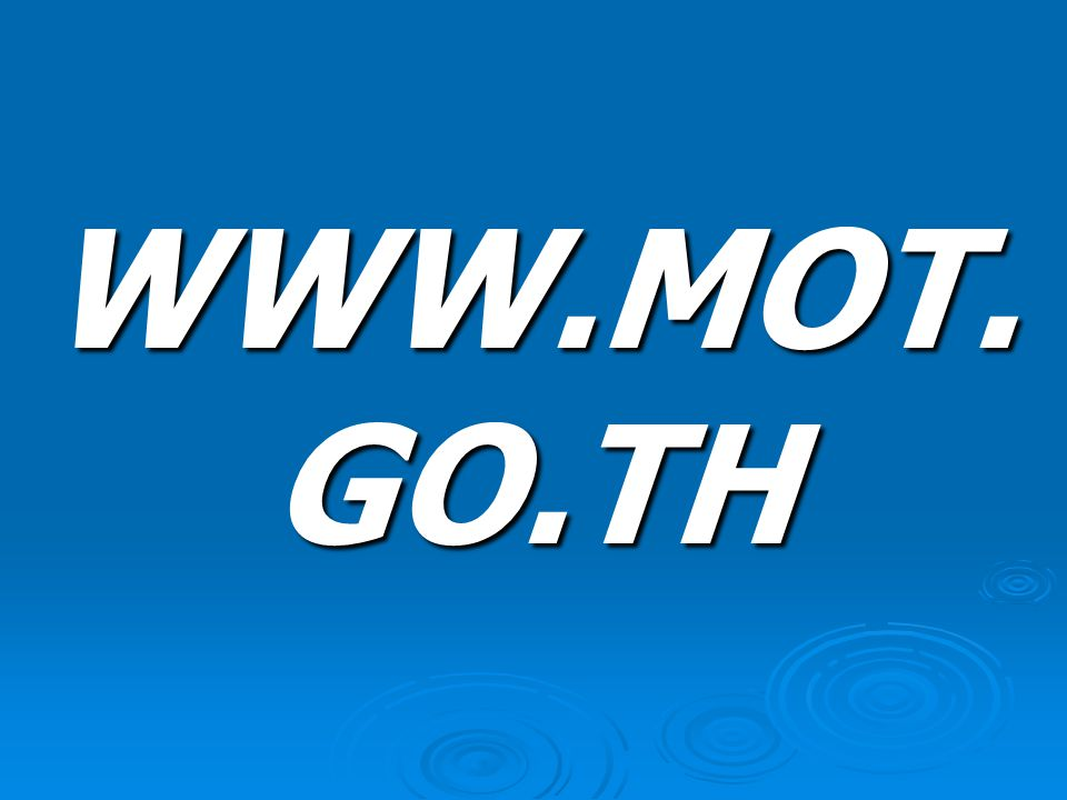 WWW.MOT.GO.TH