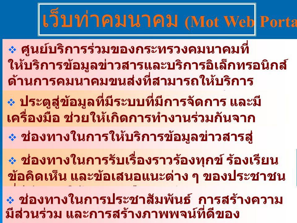 เว็บท่าคมนาคม (MOT Web Portal)