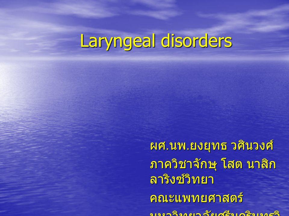 Laryngeal disorders ผศ.นพ.ยงยุทธ วศินวงศ์