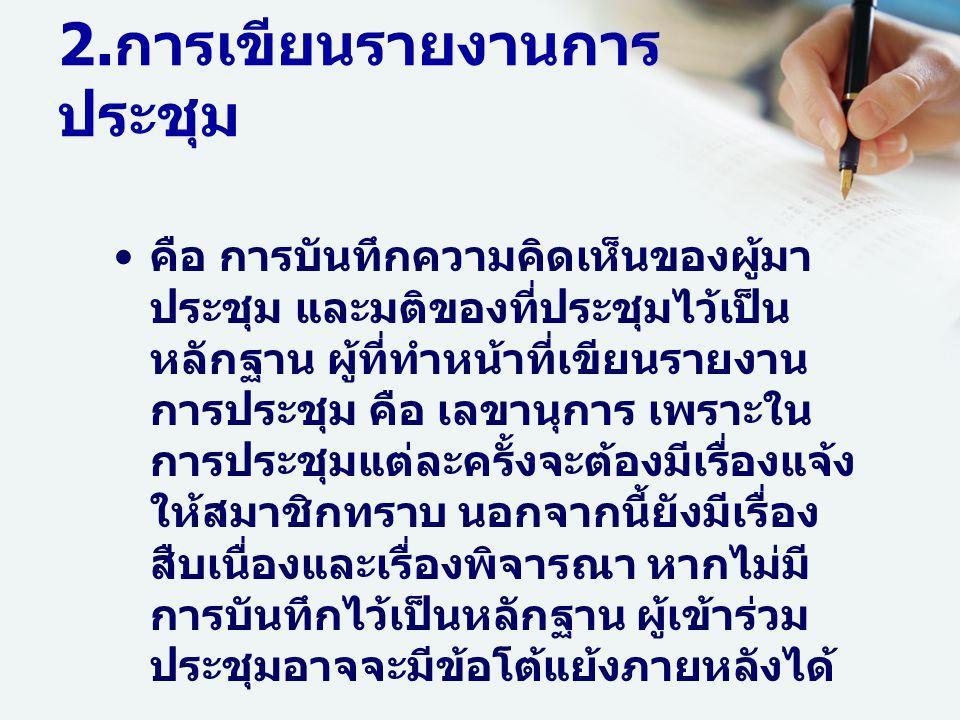 2.การเขียนรายงานการประชุม