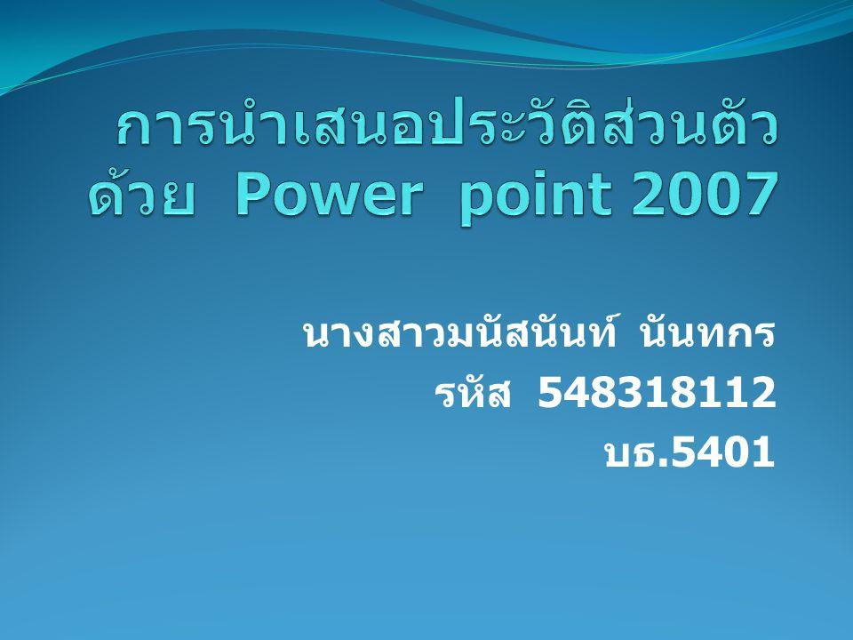การนำเสนอประวัติส่วนตัว ด้วย Power point 2007