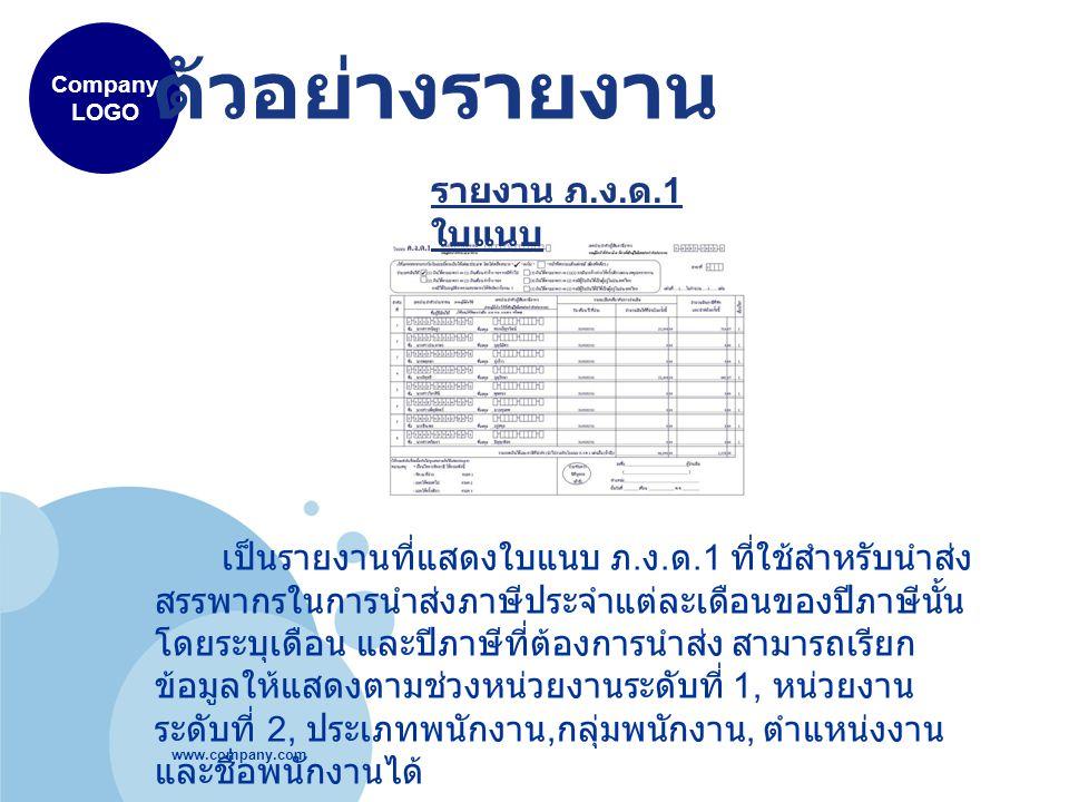ตัวอย่างรายงาน รายงาน ภ.ง.ด.1 ใบแนบ