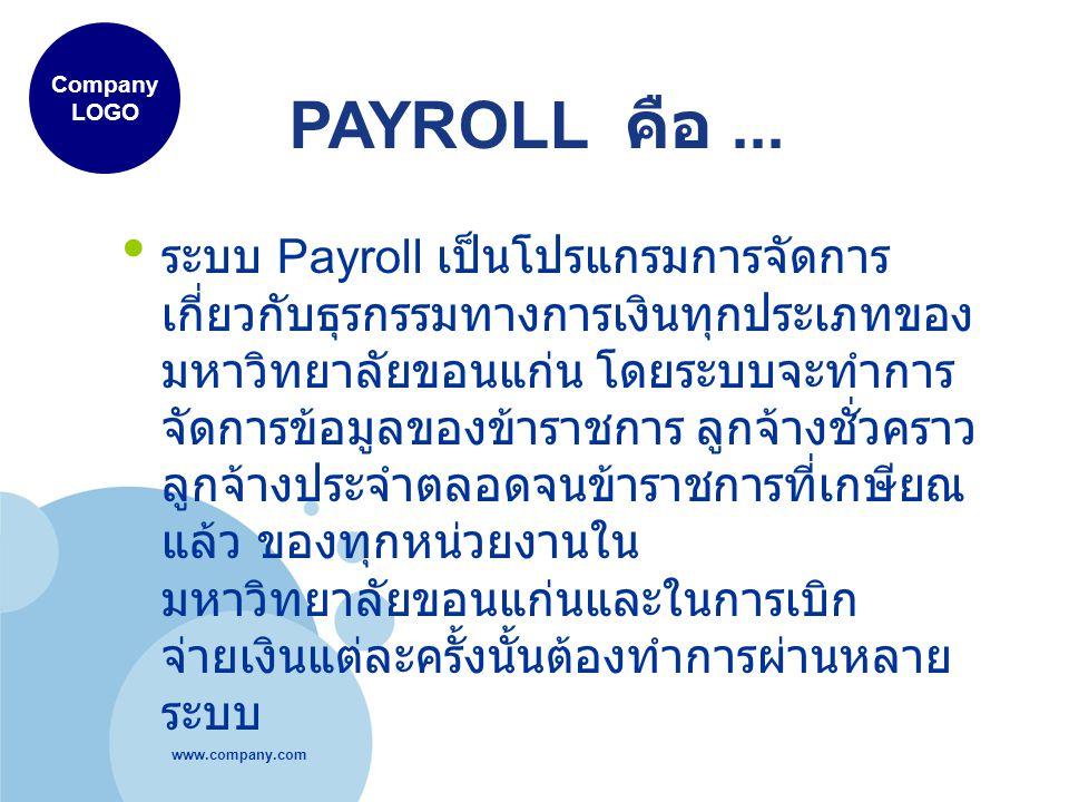 PAYROLL คือ ...