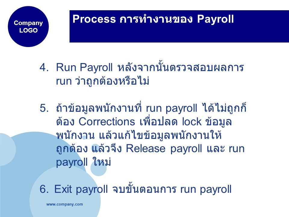 Process การทำงานของ Payroll