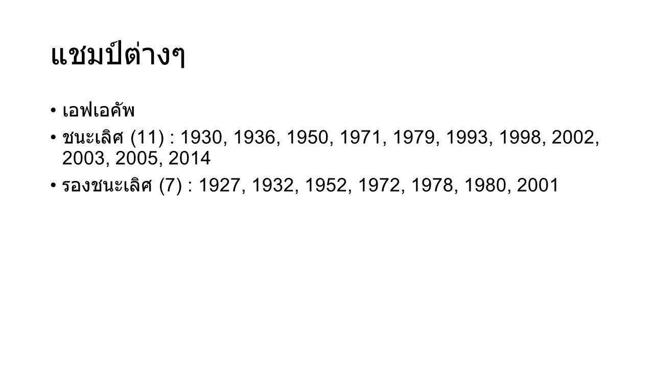 แชมป์ต่างๆ เอฟเอคัพ. ชนะเลิศ (11) : 1930, 1936, 1950, 1971, 1979, 1993, 1998, 2002, 2003, 2005, 2014.