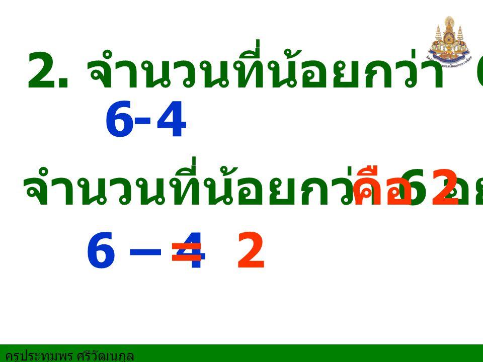 2. จำนวนที่น้อยกว่า 6 อยู่ 4