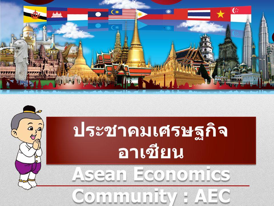 ประชาคมเศรษฐกิจอาเซียน Asean Economics Community : AEC