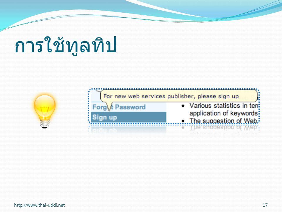 การใช้ทูลทิป http://www.thai-uddi.net