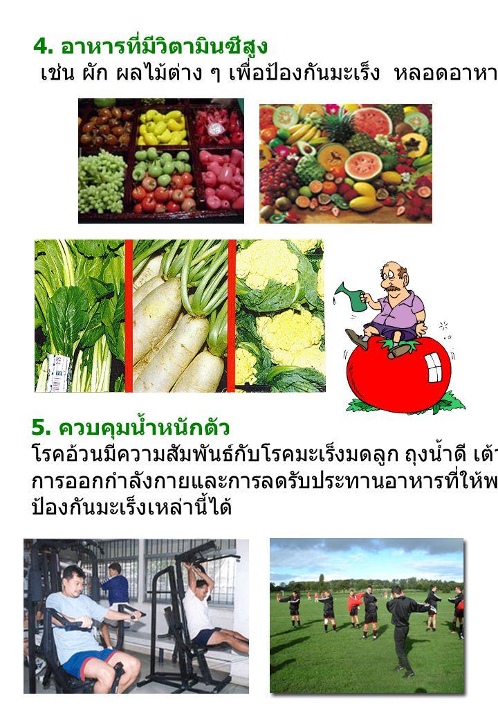 4. อาหารที่มีวิตามินซีสูง