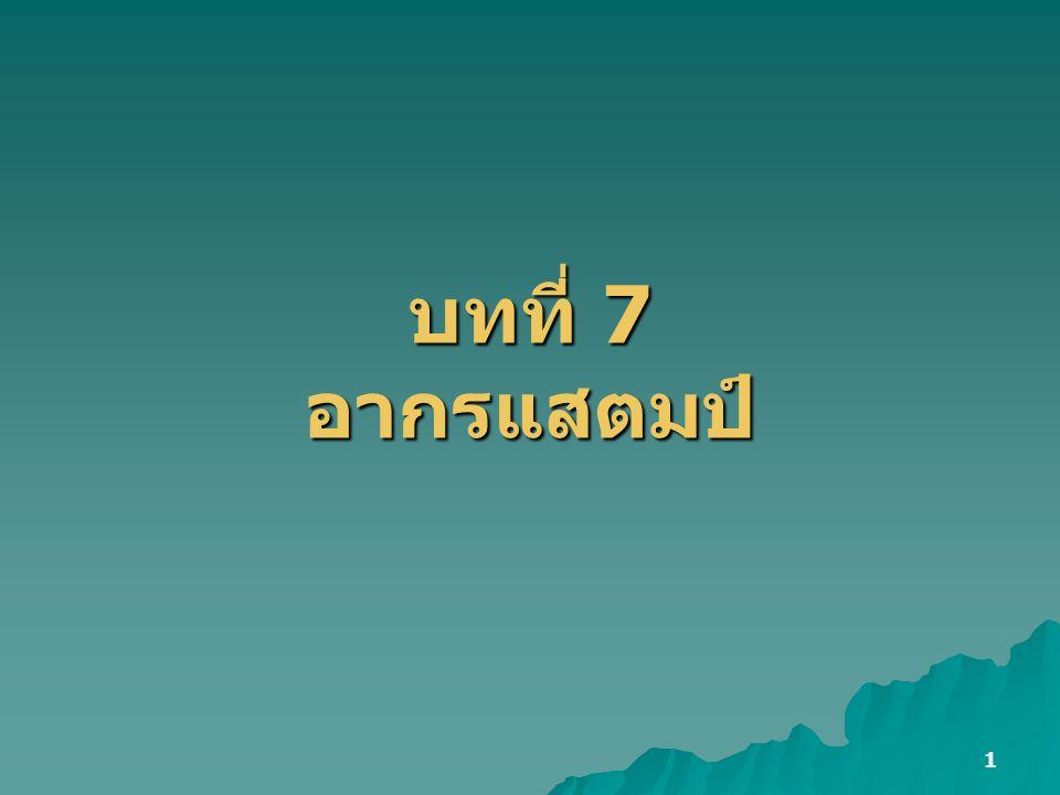 บทที่ 7 อากรแสตมป์