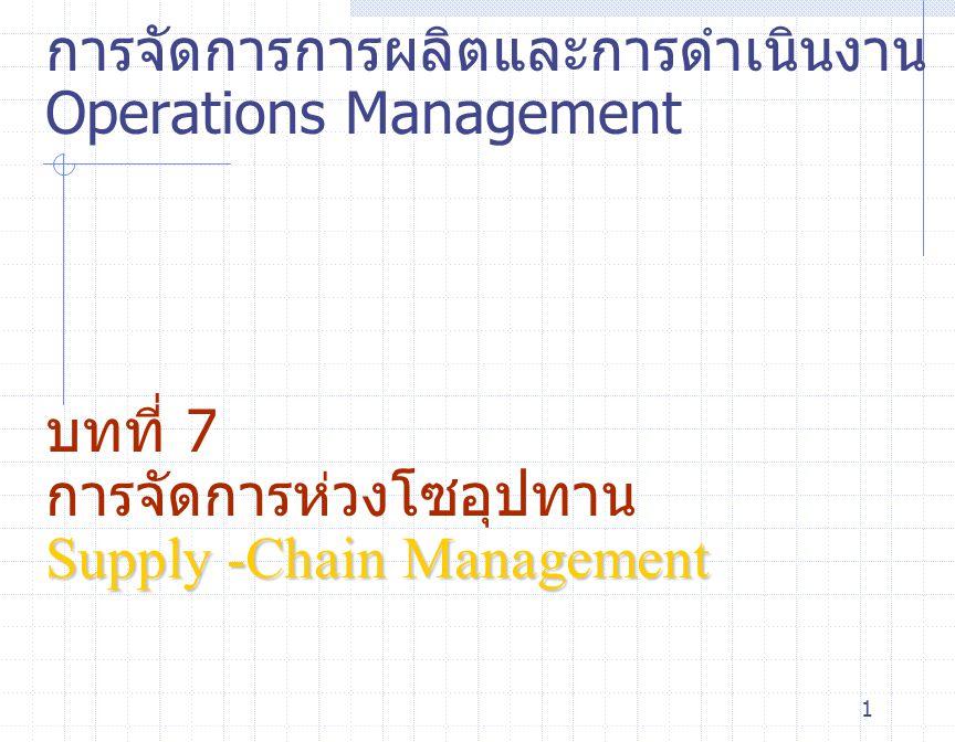 การจัดการการผลิตและการดำเนินงานOperations Management บทที่ 7 การจัดการห่วงโซอุปทาน Supply -Chain Management