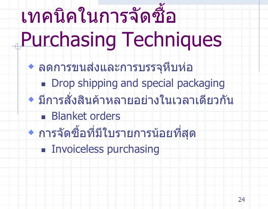 เทคนิคในการจัดซื้อPurchasing Techniques