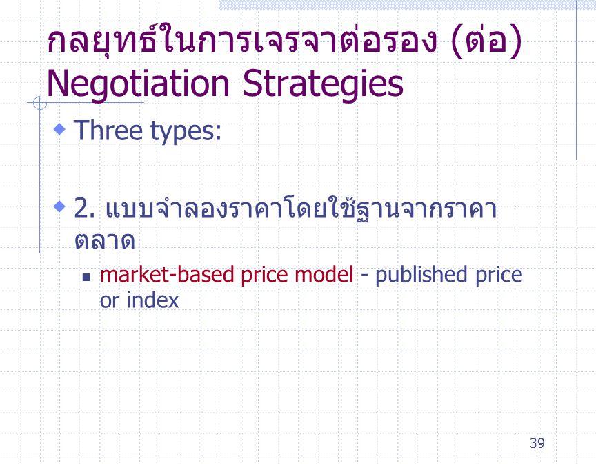 กลยุทธ์ในการเจรจาต่อรอง (ต่อ) Negotiation Strategies