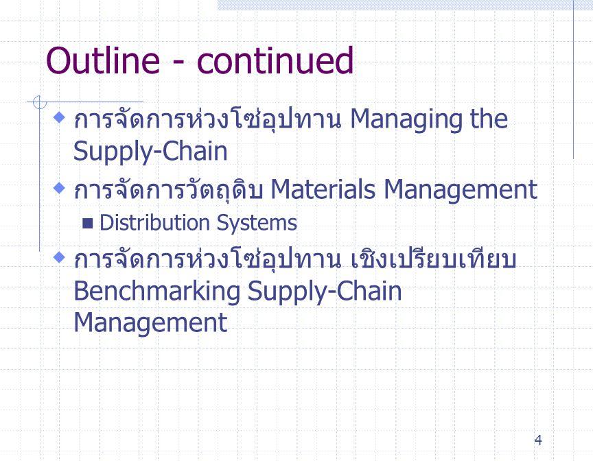 Outline - continued การจัดการห่วงโซ่อุปทาน Managing the Supply-Chain