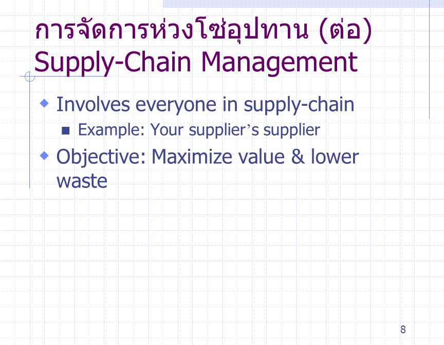 การจัดการห่วงโซ่อุปทาน (ต่อ) Supply-Chain Management