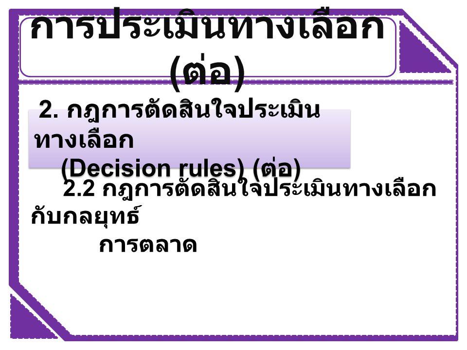 การประเมินทางเลือก (ต่อ)