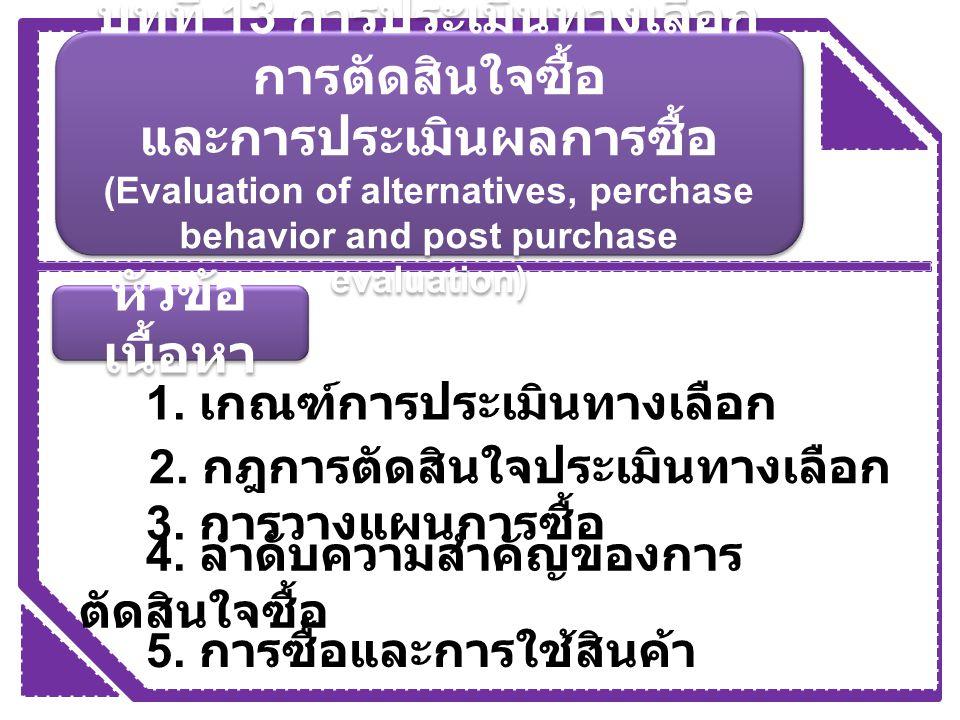 บทที่ 13 การประเมินทางเลือก การตัดสินใจซื้อ และการประเมินผลการซื้อ