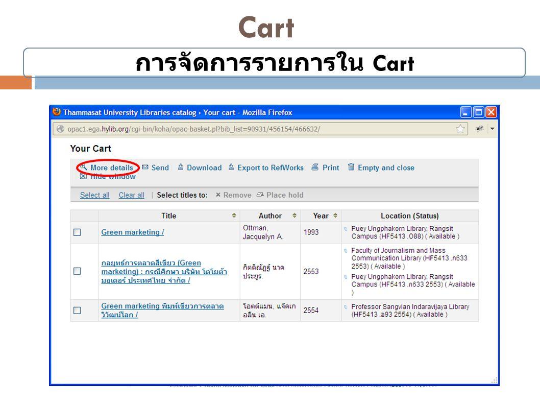 การจัดการรายการใน Cart