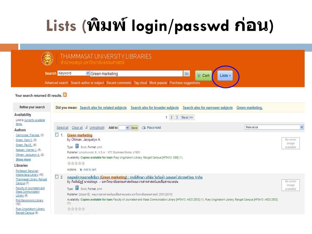 Lists (พิมพ์ login/passwd ก่อน)