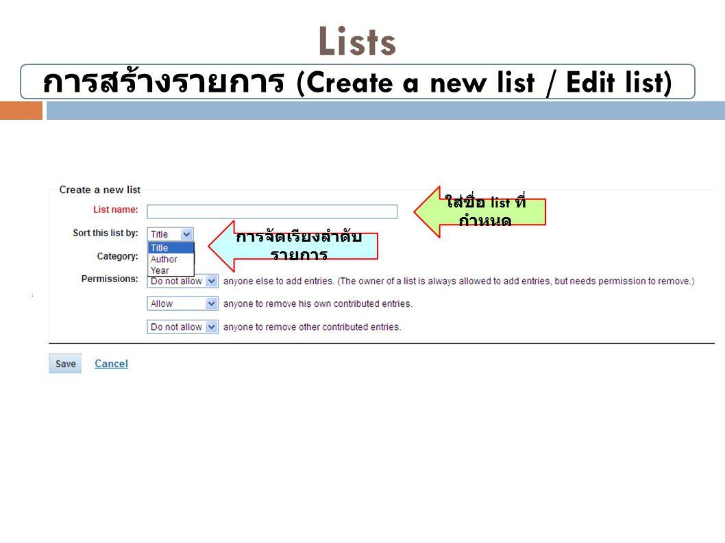 การสร้างรายการ (Create a new list / Edit list) การจัดเรียงลำดับรายการ