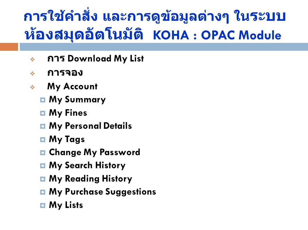 การใช้คำสั่ง และการดูข้อมูลต่างๆ ในระบบห้องสมุดอัตโนมัติ KOHA : OPAC Module