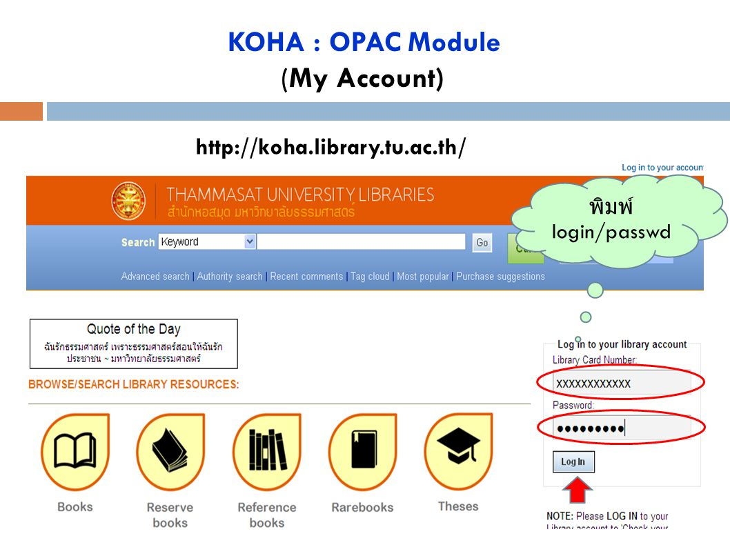 KOHA : OPAC Module (My Account)
