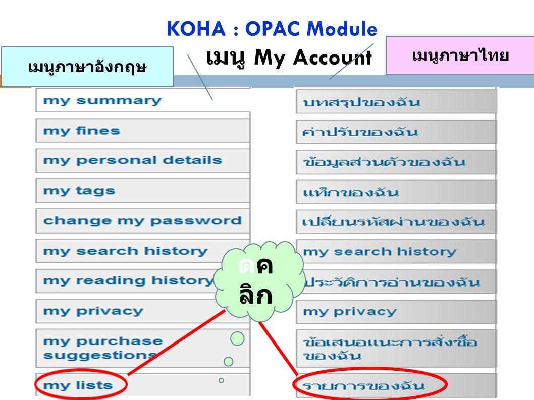 KOHA : OPAC Module เมนู My Account