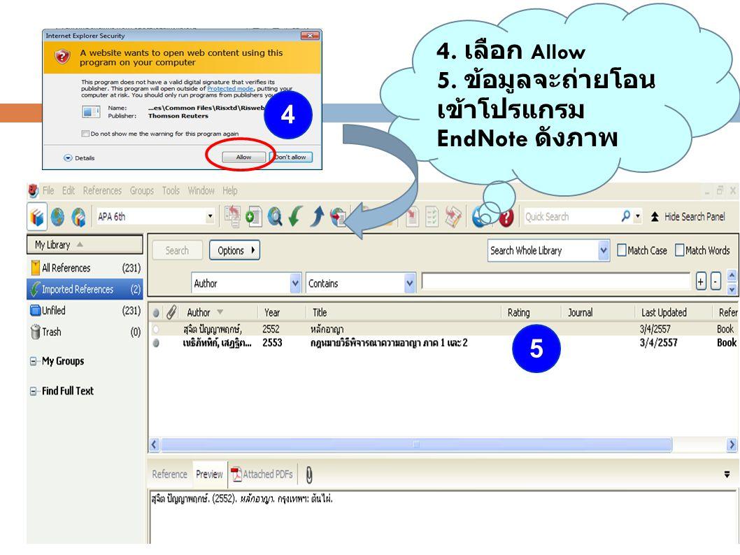 4. เลือก Allow 5. ข้อมูลจะถ่ายโอน เข้าโปรแกรม EndNote ดังภาพ 4 5