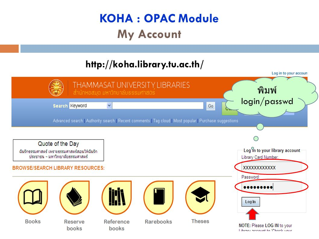 KOHA : OPAC Module My Account