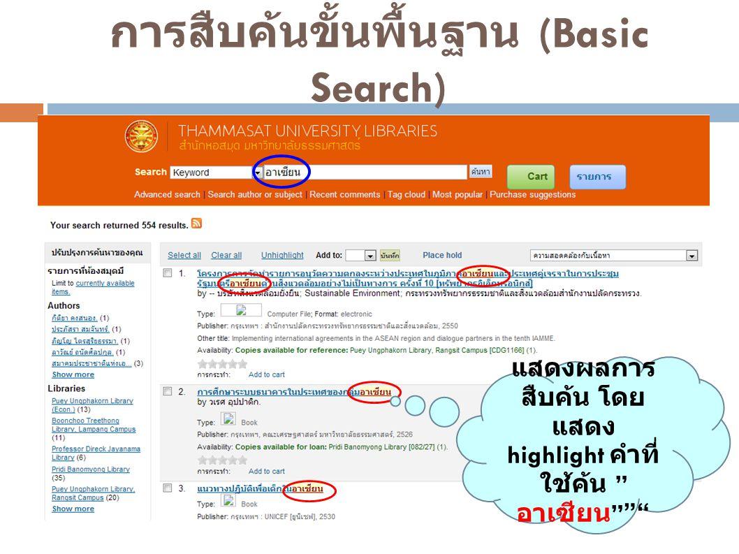 การสืบค้นขั้นพื้นฐาน (Basic Search)
