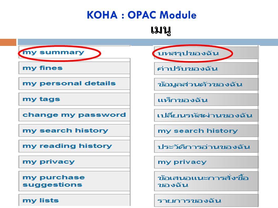 KOHA : OPAC Module เมนู