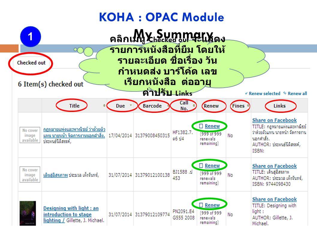 KOHA : OPAC Module My Summary