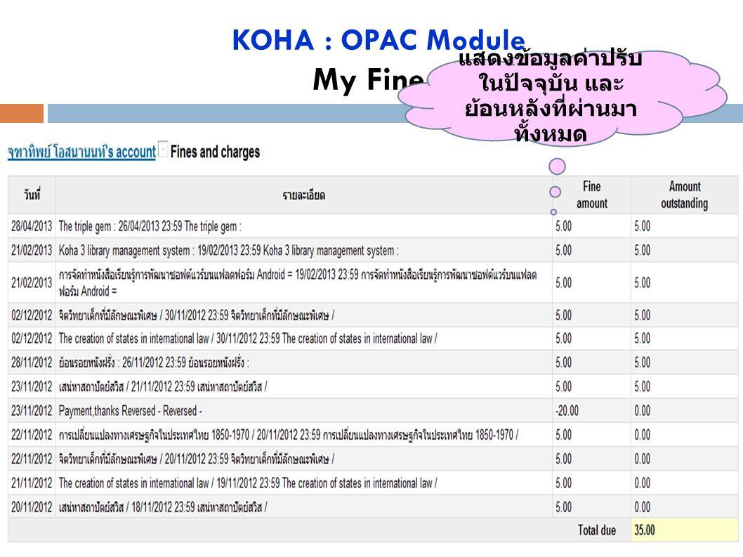 KOHA : OPAC Module My Fines