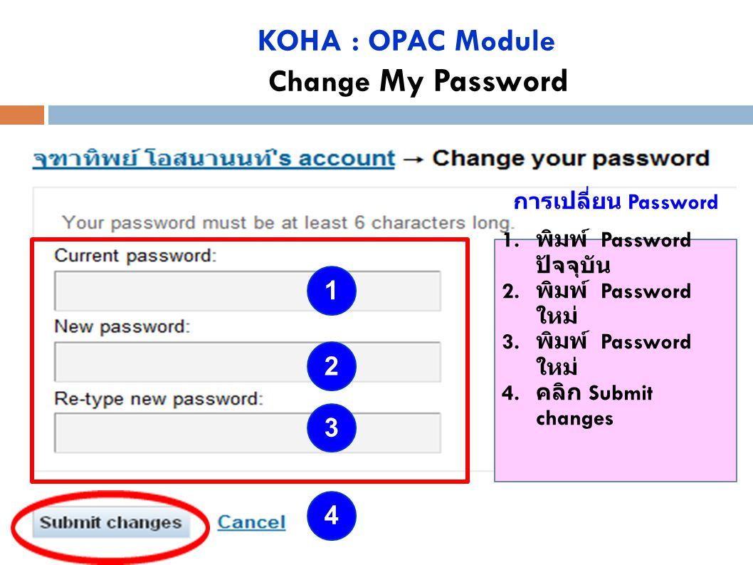 KOHA : OPAC Module Change My Password