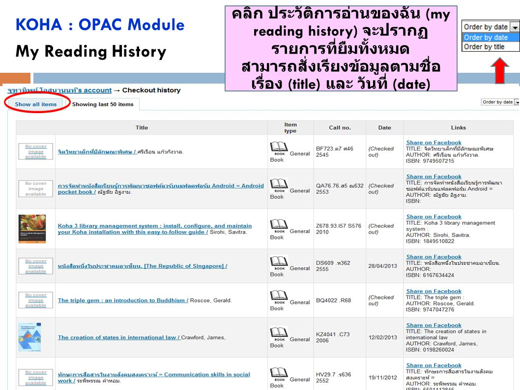 KOHA : OPAC Module My Reading History
