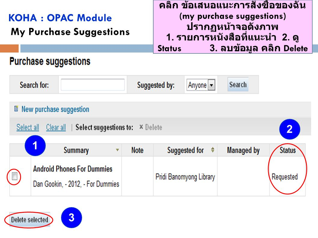KOHA : OPAC Module My Purchase Suggestions
