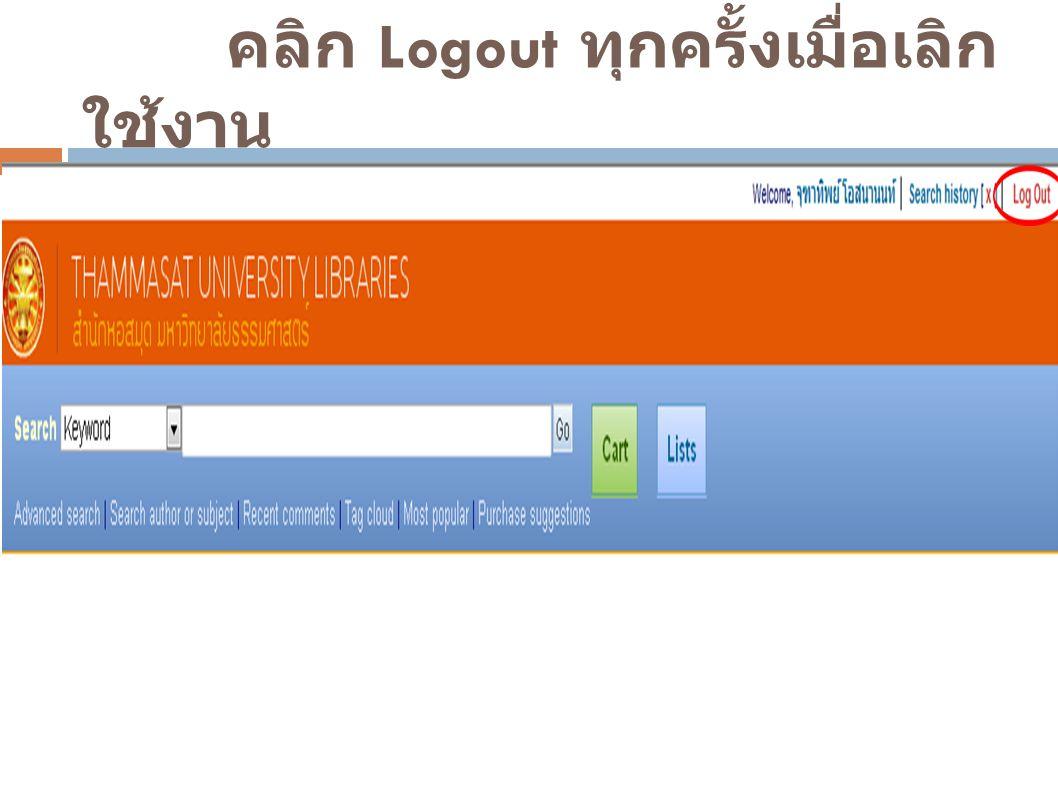 คลิก Logout ทุกครั้งเมื่อเลิกใช้งาน