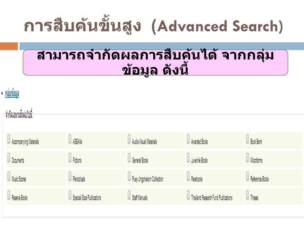 การสืบค้นขั้นสูง (Advanced Search)