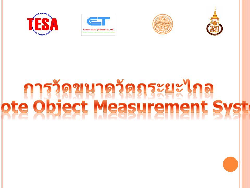 การวัดขนาดวัตถุระยะไกล (Remote Object Measurement System)
