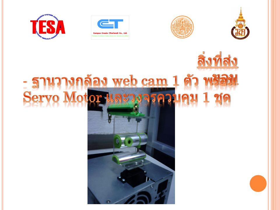 สิ่งที่ส่งมอบ - ฐานวางกล้อง web cam 1 ตัว พร้อม Servo Motor และวงจรควบคุม 1 ชุด