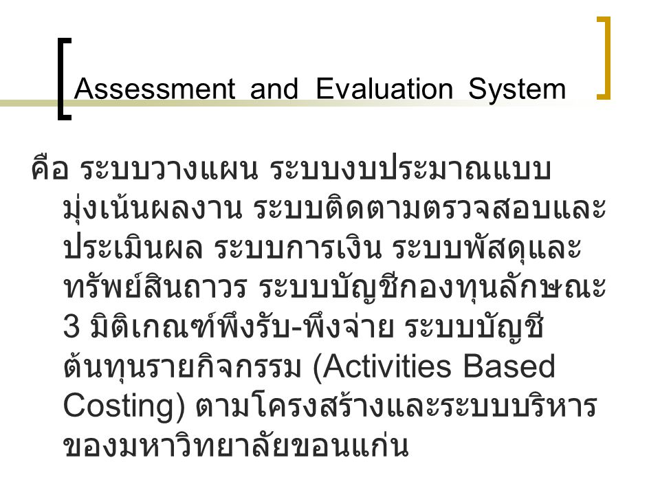 Assessment and Evaluation System