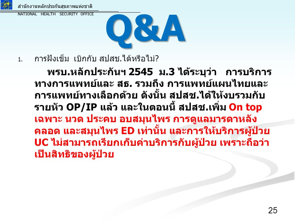 Q&A การฝังเข็ม เบิกกับ สปสช.ได้หรือไม่