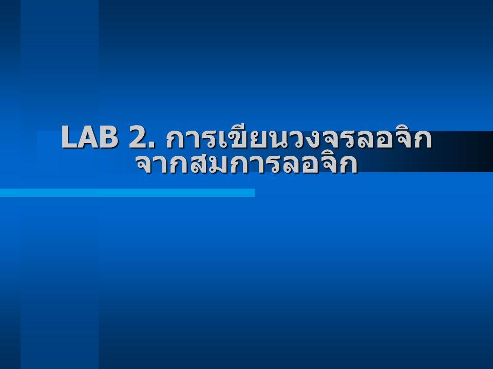 LAB 2. การเขียนวงจรลอจิกจากสมการลอจิก