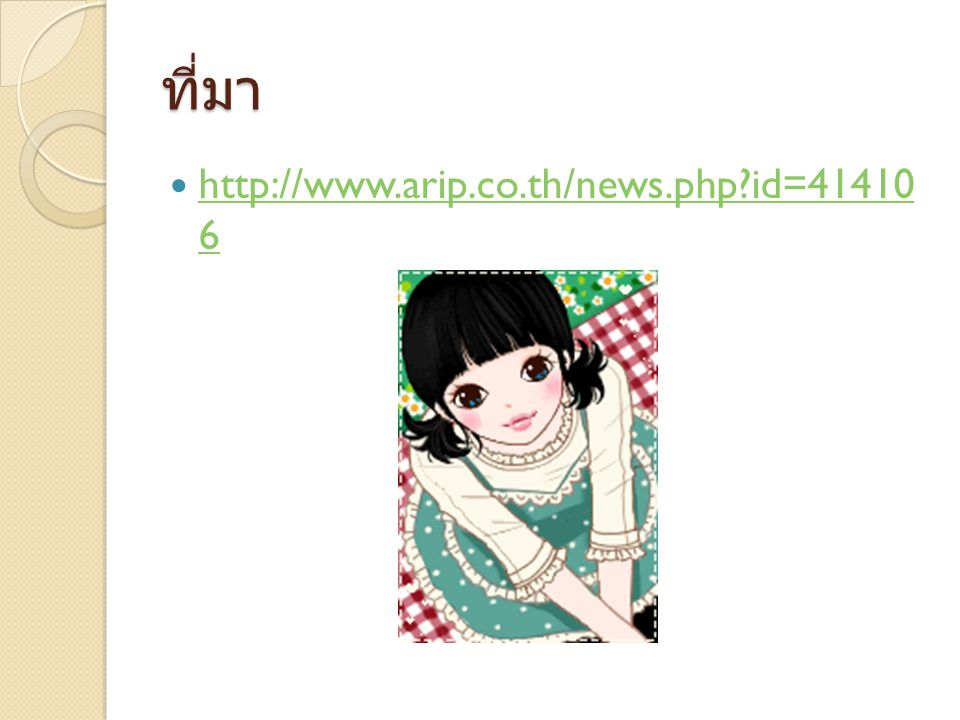 ที่มา http://www.arip.co.th/news.php id=41410 6