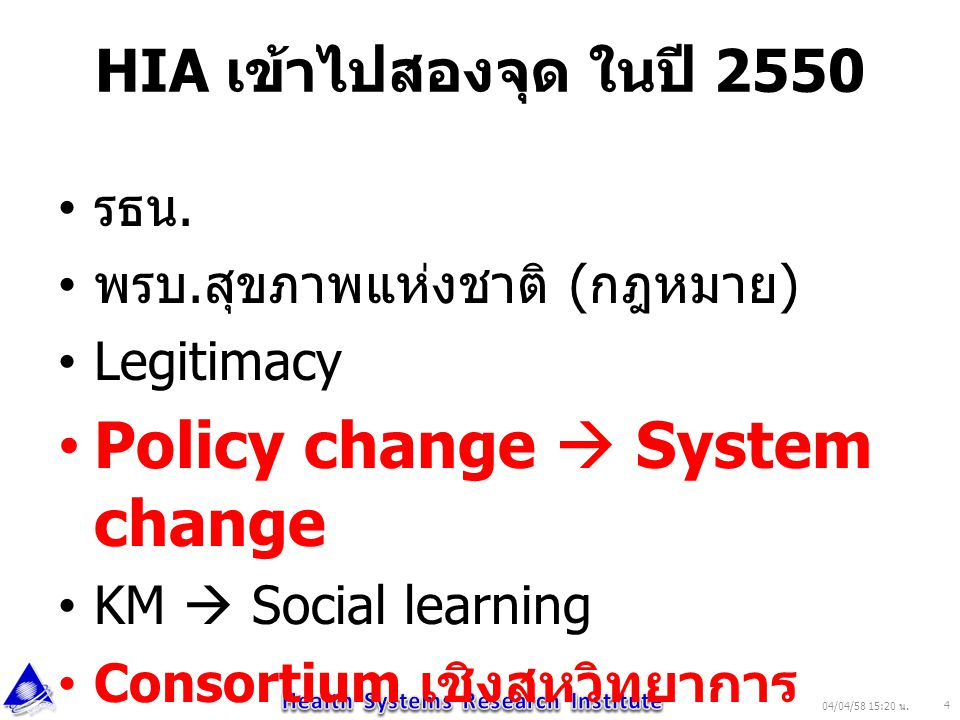 Policy change  System change